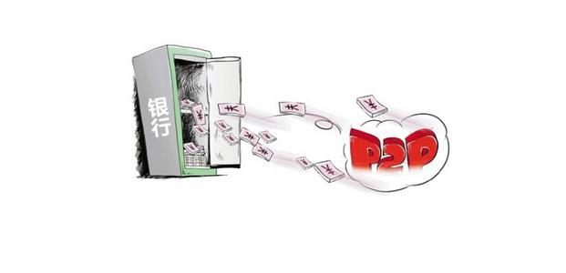 "P2P平台对接银行存管 面临""生死时速"""