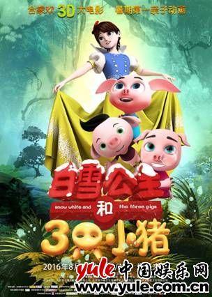 《白雪公主和三只小猪》定档8.12 中美联合打造