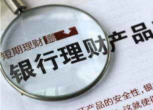 """北京银行业购买理财品年底将实现""""双录"""""""