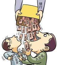信贷市场扑朔迷离 银行不得收紧群体贷款