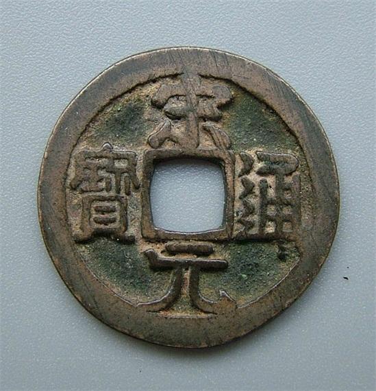 北宋时期古钱币收藏鉴赏