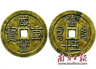 古钱币在拍卖会上多次拍出高价