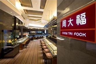 周大福珠宝净利爆五年新低 香港部分店铺将关闭
