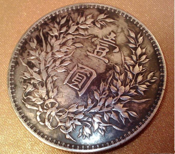 国际地位最高的中国古钱币——袁大头