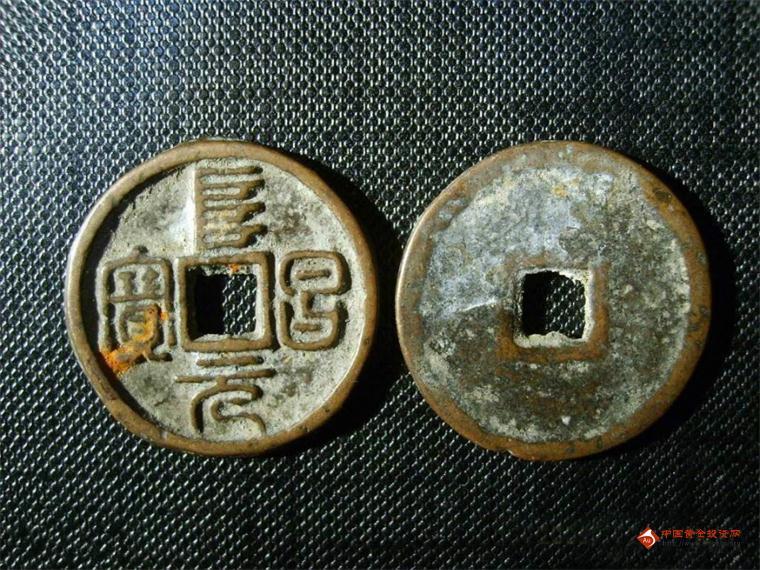 金朝发行的古钱币收藏鉴赏