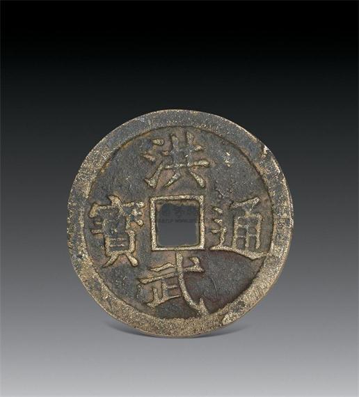 明朝发行的古钱币收藏鉴赏