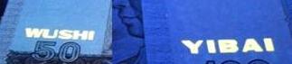 四套人民币早期荧光试验币有收藏价值吗