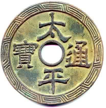 太平天国钱币_太平天国钱币的价格_太平天国钱币的价值