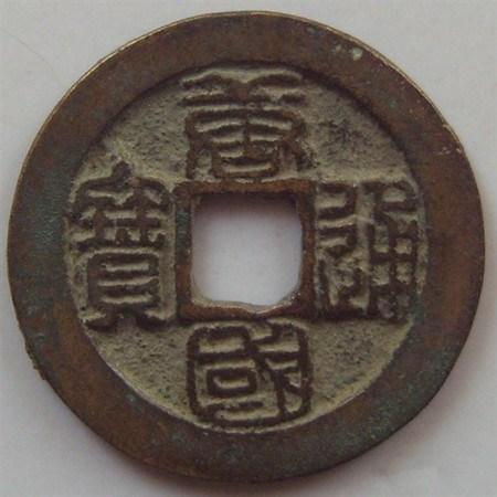 钱币收藏鉴赏:四钱币与古柴墟