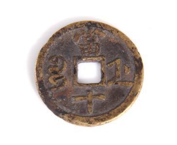 """古币""""贵族"""" 咸丰当十重宝浮现上海拍场"""