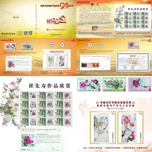书画名家崔先寿珍藏邮册将于近期发行
