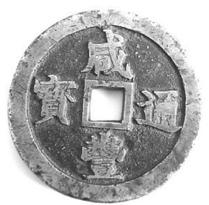 中国古钱币的一朵奇葩——咸丰钱