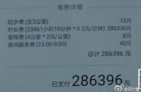 打车7公里车费被扣28万 易到客服:系统异常