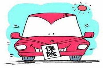 36省市铺开车险改革 新政下如何投保最划算?