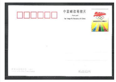 中国奥运20年片_中国奥运20年片邮资片价格_中国奥运20年片收藏价值