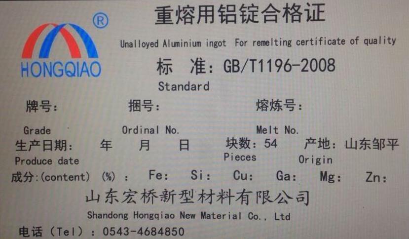 上海期货交易所交割铝锭品牌扩容