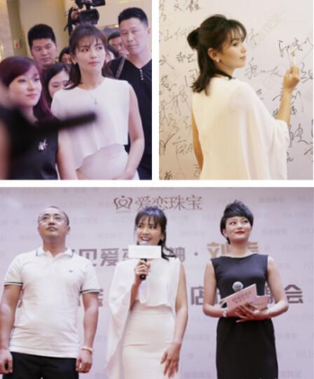 刘涛佩戴爱恋珠宝全新FLY系列惊喜亮相品牌周年庆