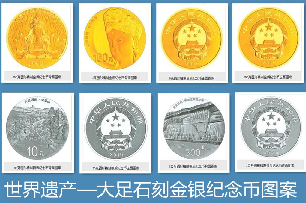 世界遗产大足石刻金银纪念币发行量+预约兑换+最新价格