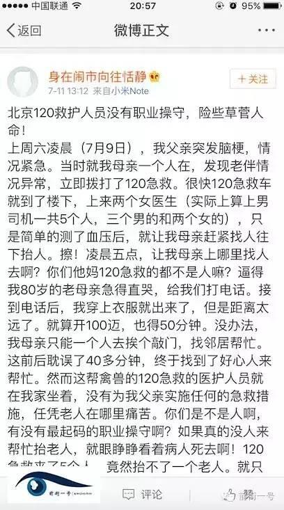 4名急救人员拒抬8旬病人称抬不动 120判定无违规