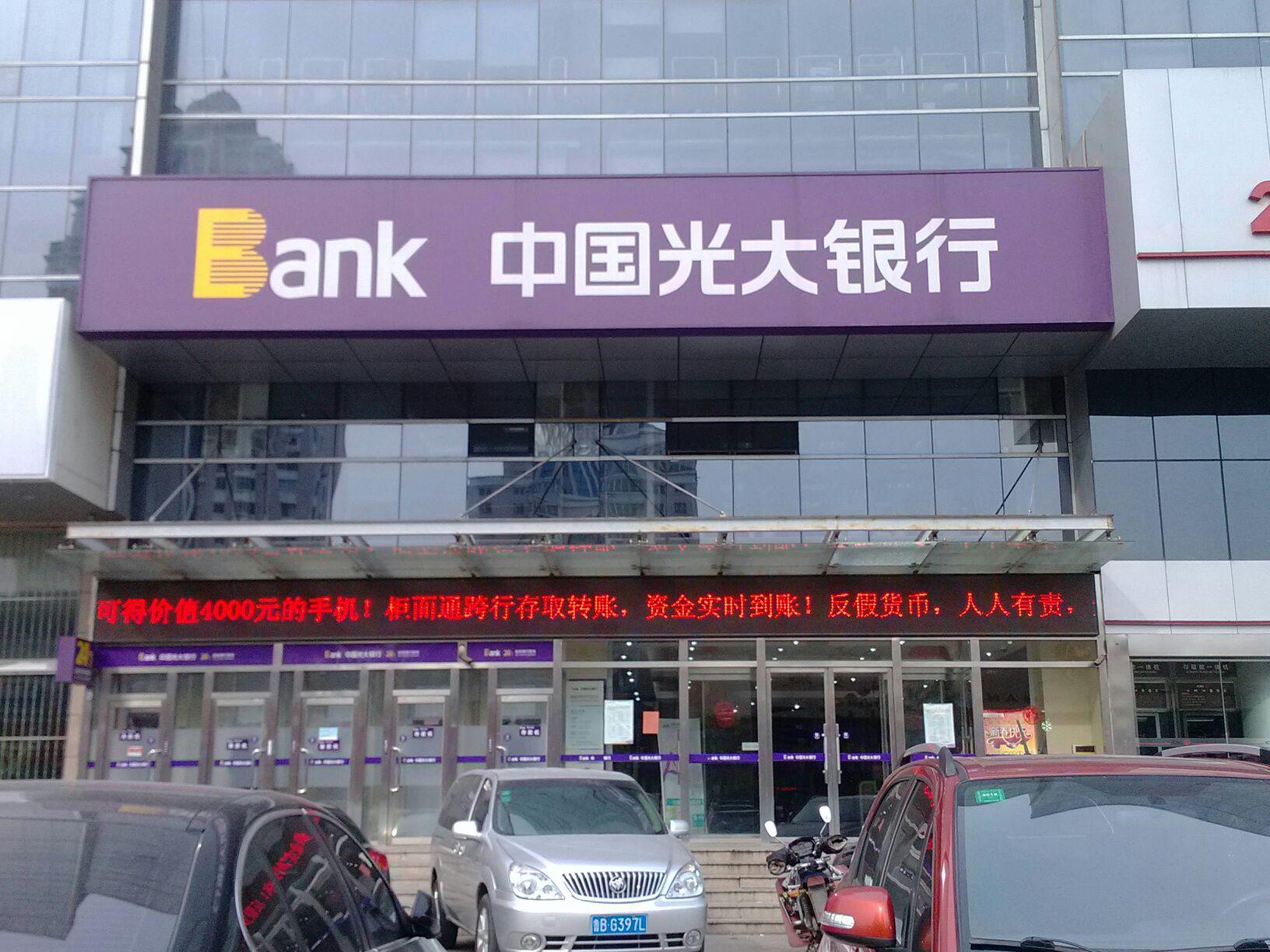光大银行汽车贷款如何申请