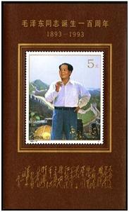 93主席小型张_93年《毛泽东同志诞生一百周年》小型张_93主席小型张收藏价值