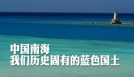 中国南海最新消息 中国南海争端指什么