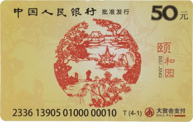 IC颐和园_颐和园IC储值纪念卡收藏价值_IC颐和园多少钱?