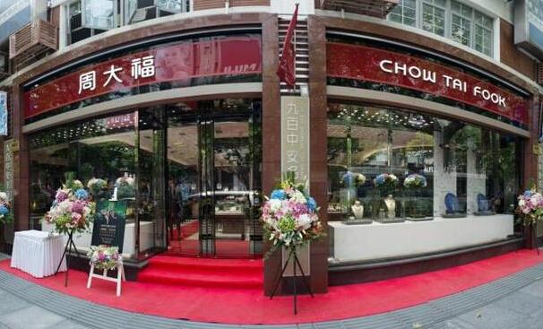 周大福南京西路盛大开店 同时举行名贵珠宝品鉴会