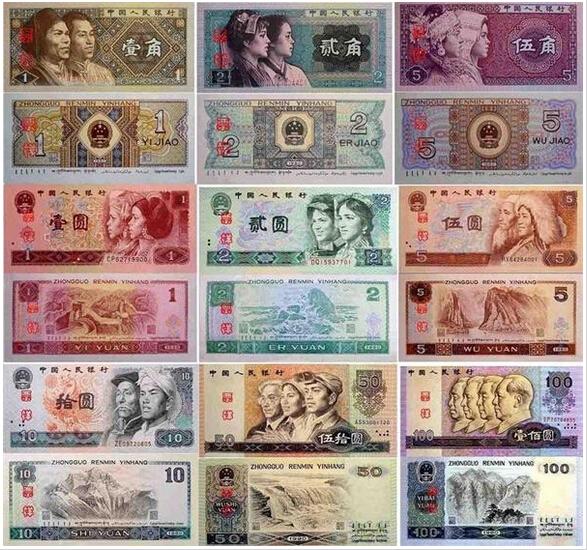 2016年8月29日第四套人民币纸币收藏价格表