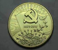 建党90周年币_建党90周年币收藏价值_建党90周年币最新价格