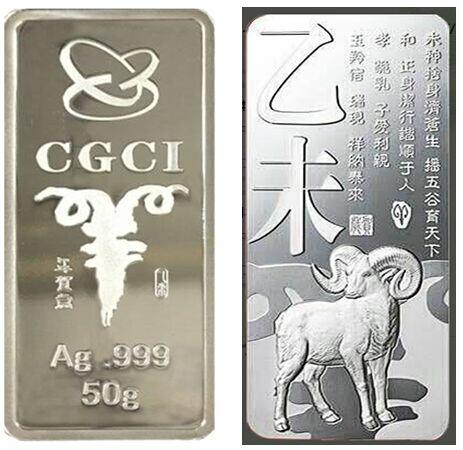 2015年羊年贺岁银条50克收藏价值_2015年羊年贺岁银条50克多少钱?