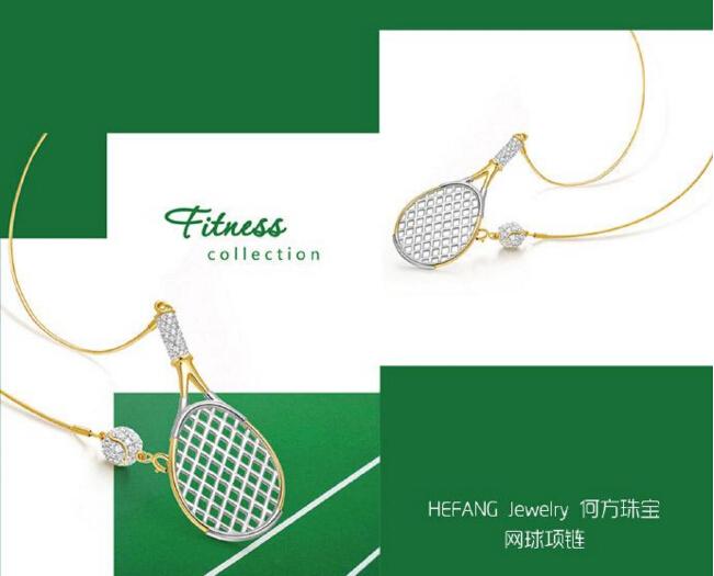 当运动遇上珠宝 HEFANG Jewelry推出Fitness运动系列