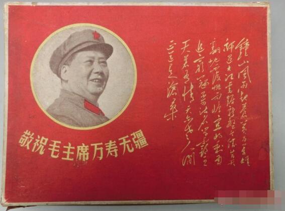文革毛主席诗词像章盒能卖多少钱?