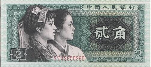 1980年2角纸币_1980年2角纸币收藏价值_1980年2角纸币收藏市场行情