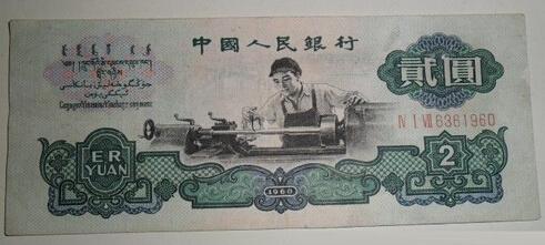 1960年2元车工人民币价格走高
