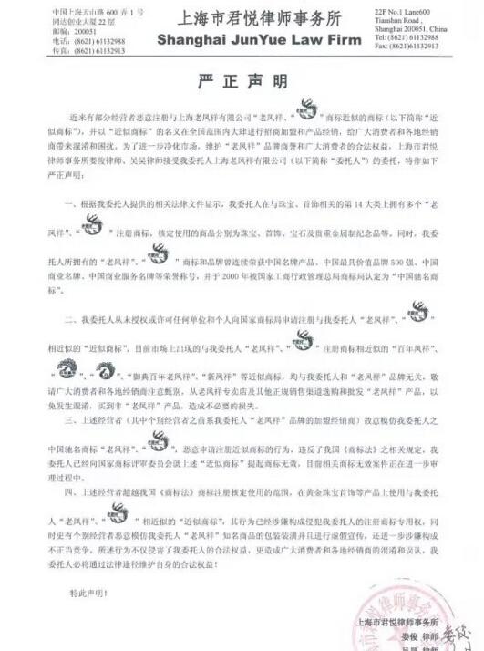 上海老凤祥有限公司关于品牌商标维权的严正声明
