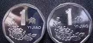 2000年的菊花一角硬币居然那么值钱