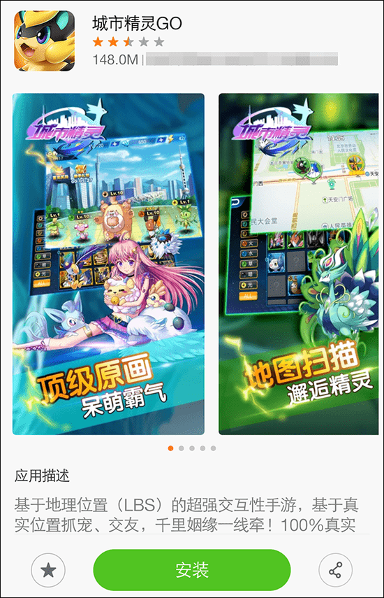 Pokemon Go中国未上架 山寨版已让外媒叹服