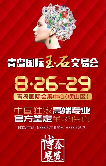 全场保真—2016中国青岛国际玉石交易会将于8月底举办