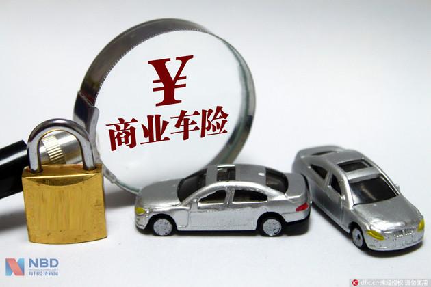 """为省千元车险费 反被""""保险公司""""骗万元保费"""
