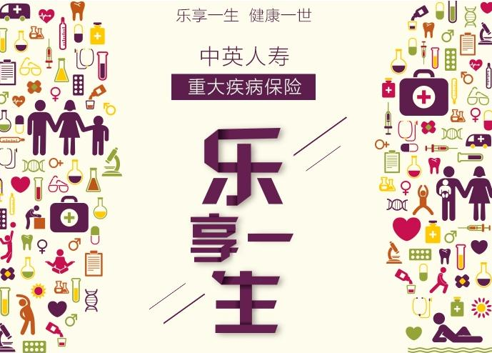 中英人寿乐享一生重大疾病保险:81种重疾+29种轻症+轻症豁免