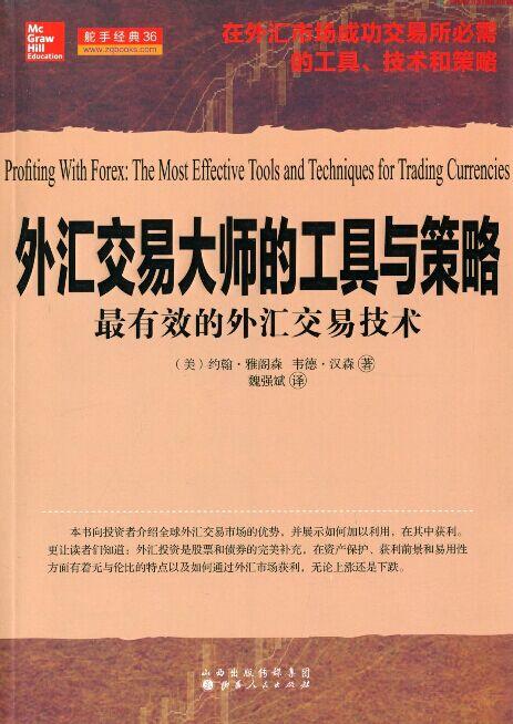 《外汇交易大师的工具和策略》引导读者在外汇市场制胜