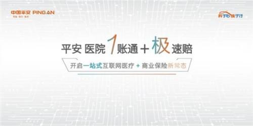 """平安保险推出平安健康云 开启商保理赔的""""秒时代"""""""