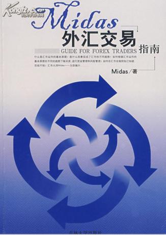 《Midas外汇交易指南》基本分析和技术分析