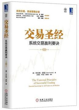 《交易圣经:系统交易赢利要诀》细致的资金管理筹划