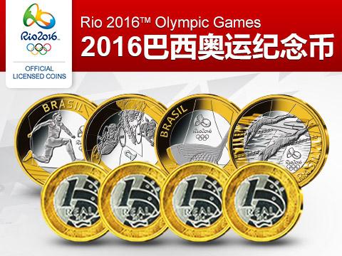 里约奥运会纪念币如何购买?