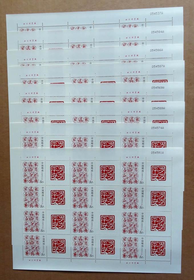 今日评选纪念张邮票价格行情(2016年8月29日)