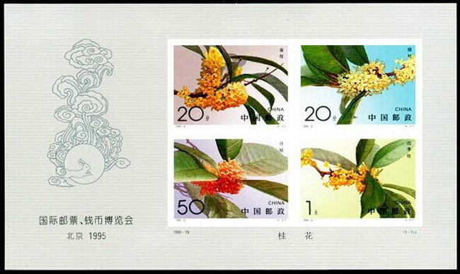 今日年画小全张邮票价格行情(8月29日)