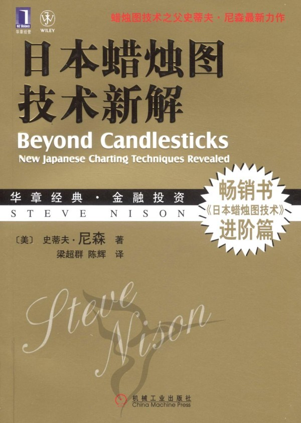 《日本蜡烛图技术新解》深入浅出解析蜡烛图技术