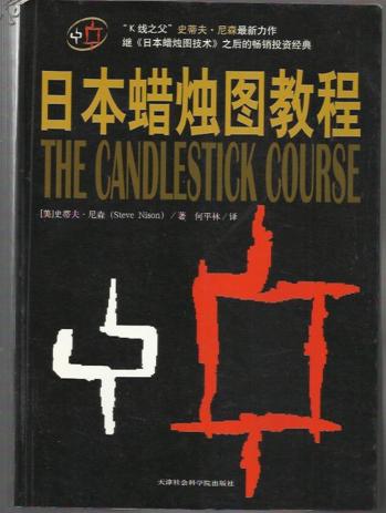 《日本蜡烛图教程》强化对外汇市场的洞察与认知